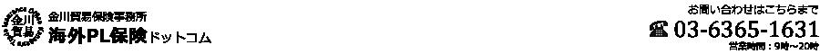 金川貿易保険事務所 海外PL保険ドットコム