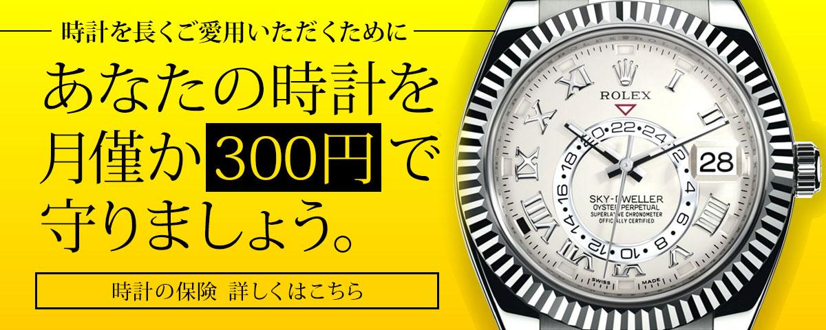 時計の保険 あなたの時計を月僅か300円で守りましょう。