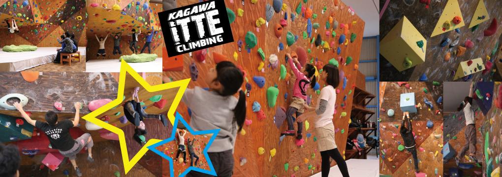高松でボルダリングするなら香川クライミングジム iTTEへ〜トップページ画像