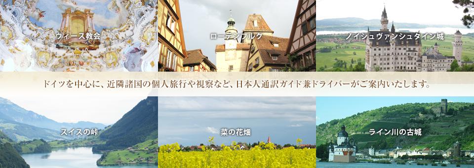 ドイツを中心に、近隣諸国の個人旅行や視察など、日本人通訳兼ドライバーがご案内いたします。