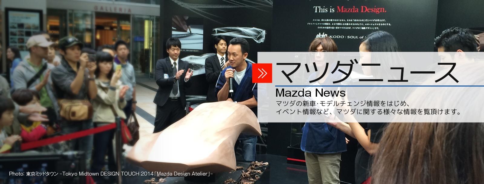 マツダニュース