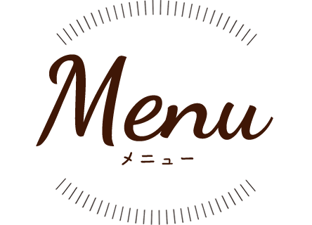 menu メニュー