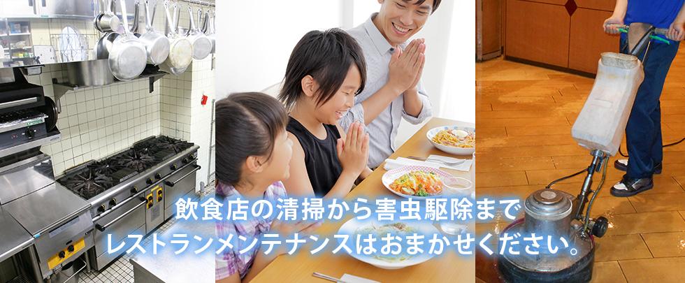 飲食店の清掃から害虫駆除までレストランメンテナンスはおまかせください。