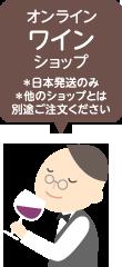 オンラインワインショップ(日本)