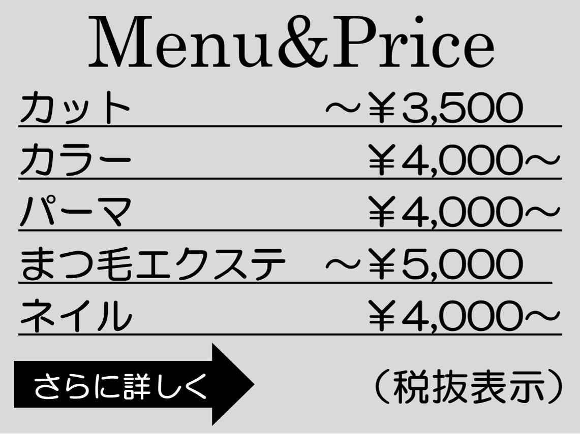 富士 河口湖の美容室&ネイルサロン B-sure 美容院 ヘアサロン 富士吉田 鳴沢 富士 河口湖1