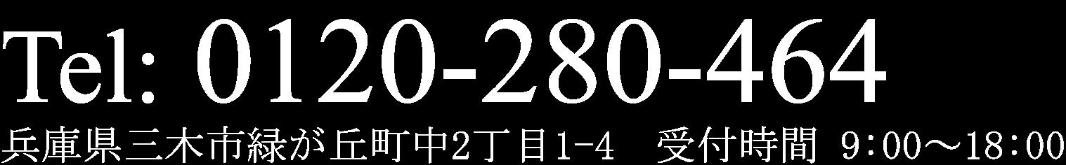 フリーコール0120280464
