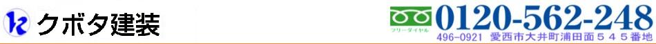 屋根塗装、外壁塗装、愛西市クボタ建装 0120-562-248