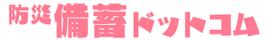 bousai-bitiku.com