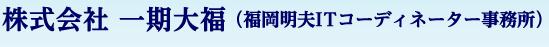 株式会社一期大福(福岡明夫ITコーディネーター事務所)