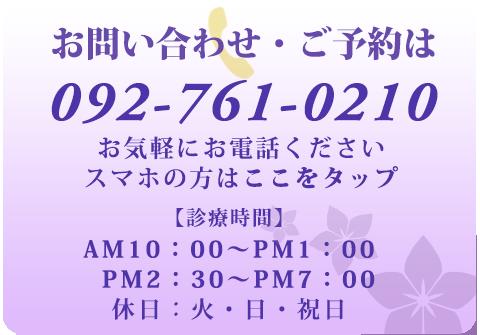092-761-0210