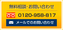 無料相談・お問い合わせ TEL:0120-958-817 メールでのお問い合わせ