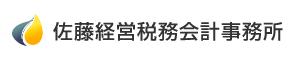 佐藤経営税務会計事務所