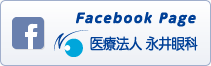 Facebook Page 医療法人 永井眼科