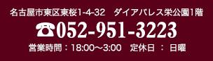 電話番号052-937-3030