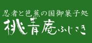桃青庵ふじさき