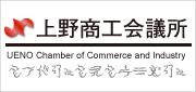 上野商工会議所