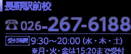 長野駅前校 tel026-267-6188