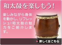 和太鼓を楽しもう!