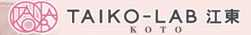 taiko-lab 江東