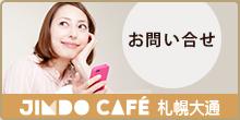 JimdoCafe 札幌大通へのお問い合わせはこちら