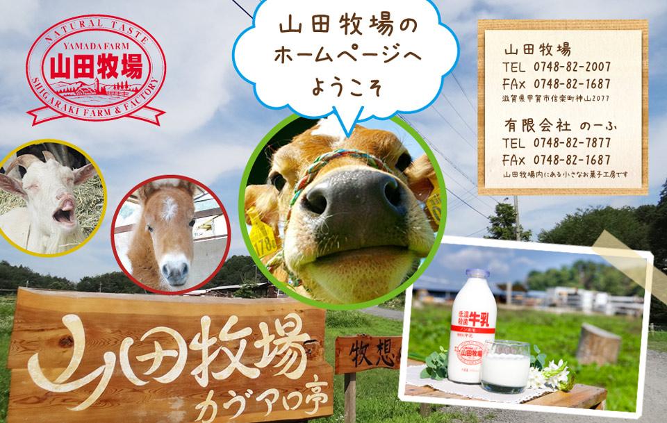 山田牧場のホームページへよおこそ