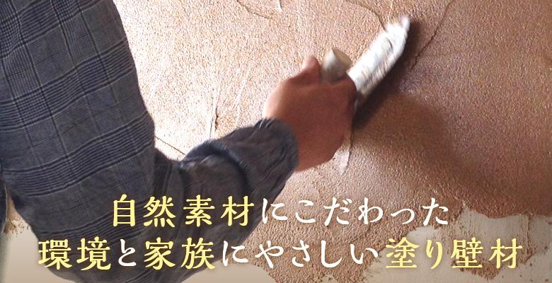 自然素材にこだわった環境と家族にやさしい塗り壁材