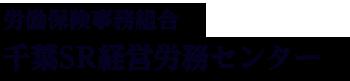 労働保険事務組合 千葉SR経営労務センター