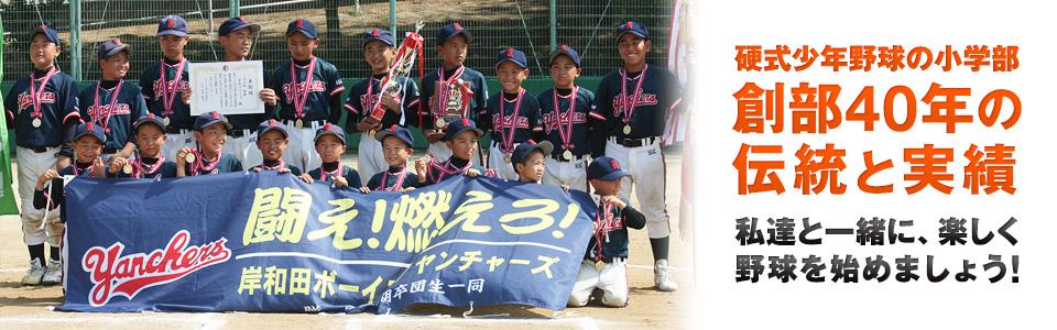 創部40年の伝統と実績、私達と一緒に、楽しく野球を始めましょう。