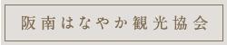 阪南はなやか観光協会