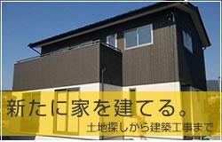新たに家を建てる