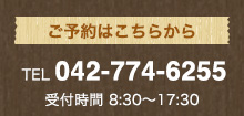 ご予約・お問い合わせはこちらから[042-774-6255]受付時間 8:30〜17:30 水曜定休