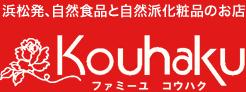 浜松発、自然食品と自然派化粧品のお店 ファミーユ コウハク