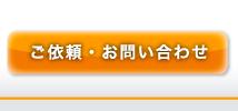 文章・記事作成、インタビュー依頼/福島県の復興を、コトバの力で伝える 福興ライター(R)のお問い合わせ