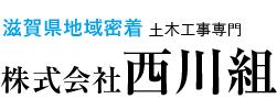 株式会社西川組様