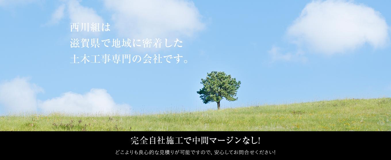 西川組は滋賀県で地域に密着した土木工事専門の会社です。完全自社施工で中間マージンなし!