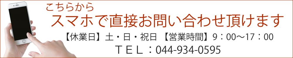 司法書士藤井事務所へお電話でのお問い合わせは0449340595