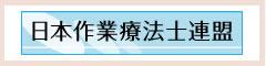 日本作業療法士連盟