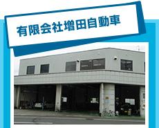 有限会社増田自動車
