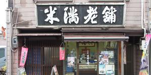 創業明治五年 京都の老舗