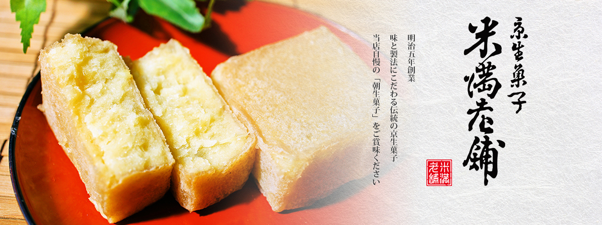 京都和菓子 米満老舗