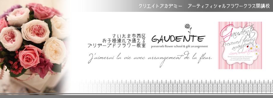 GAUDENTE