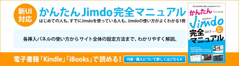 かんたんJimdo完全マニュアルの詳細はこちら