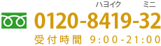 フリーダイヤル 0120-8419-32