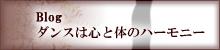 米田ひろみ のブログ