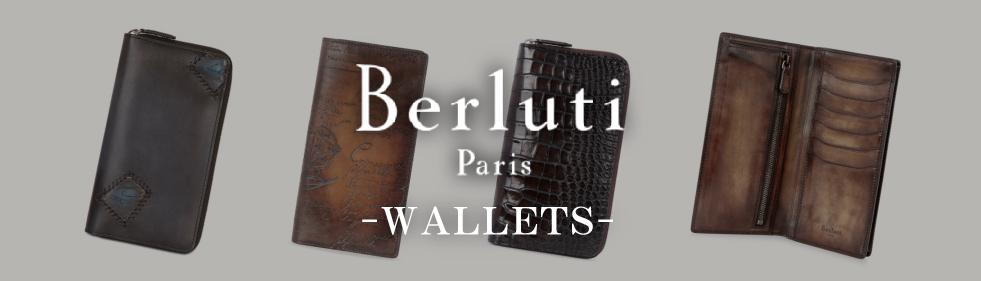 ベルルッティ財布買取 クラシック仙台
