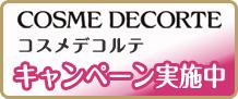 横須賀のコスメデコルテのキャンペーン