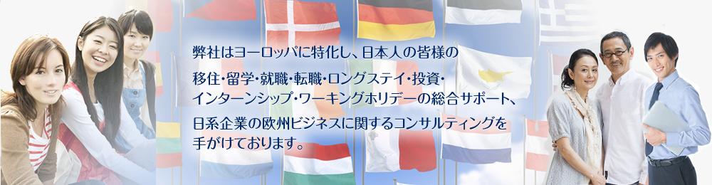弊社はヨーロッパに特化し、 日本の皆様の移住・留学・就職・転職・ロングステイ・投資・ インターンシップ・ワーキングホリデーの総合サポート、日系企業の欧州ビジネスに関する コンサルティングを手がけております。