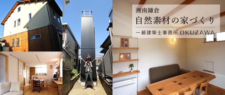 一級建築士事務所OKUZAWA