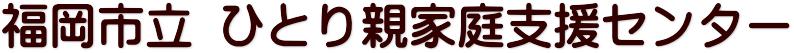 福岡市立ひとり親家庭支援センター