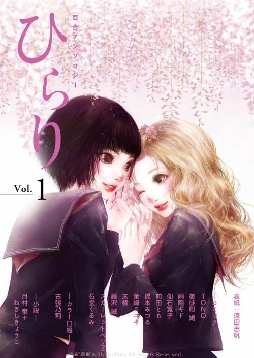 Vol.1 カバーイラスト